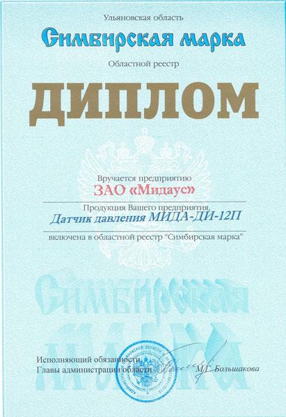 Наши награды 2004 Диплом областного реестра Симбирская марка Ульяновск датчик МИДА ДИ 12П