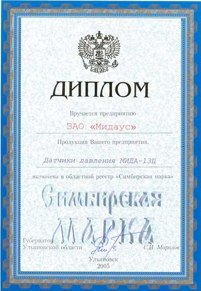 Наши награды 2005 Диплом областного реестра Симбирская марка Ульяновск датчик МИДА 13П